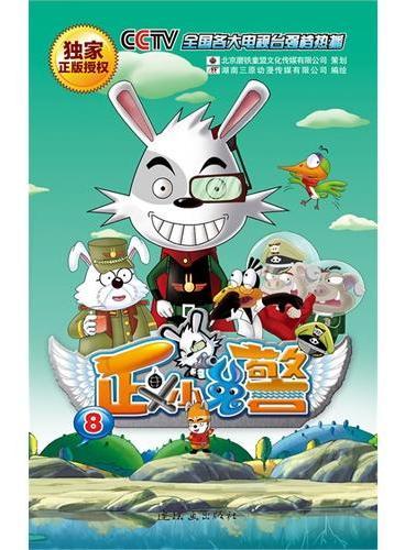 正义小兔警·8(最诙谐的童话故事,最激烈的猪兔大战!)