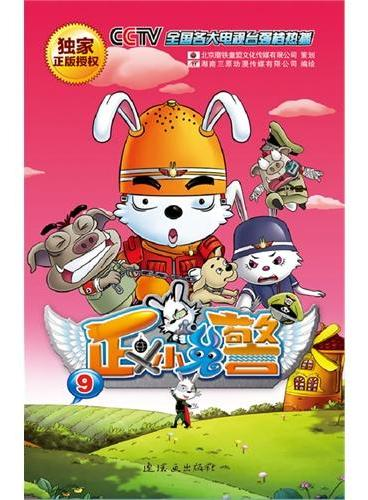 正义小兔警·9(最诙谐的童话故事,最激烈的猪兔大战!)