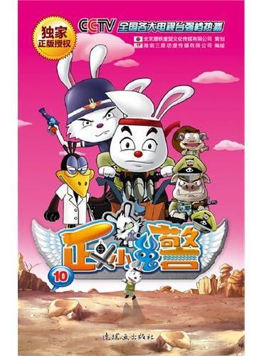正义小兔警·10(最诙谐的童话故事,最激烈的猪兔大战!)