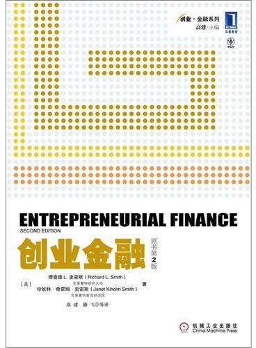 创业金融(原书第2版)(创业·金融系列)