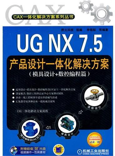 UG NX 7.5产品设计一体化解决方案(模具设计+数控编程篇)