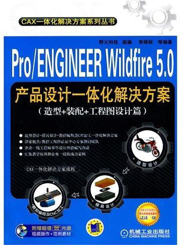 Pro/ENGINEER Wildfire 5.0产品设计一体化解决方案(造型+装配+工程图设计篇)