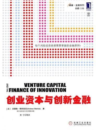 创业资本与创新金融(创业·金融系列)