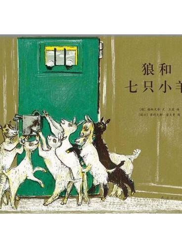 狼和七只小羊(松居直盛赞推荐,荣获德国优秀童书插画奖)