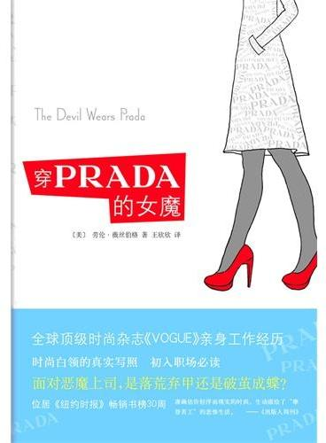 穿PRADA的女魔(在全球顶级时尚杂志《VOGUE》亲身工作经历:遇到魔鬼上司,是落荒弃甲还是破茧成蝶?)