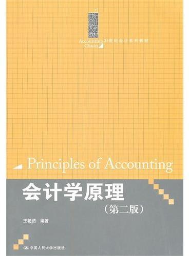 会计学原理(第二版)(21世纪会计系列教材)