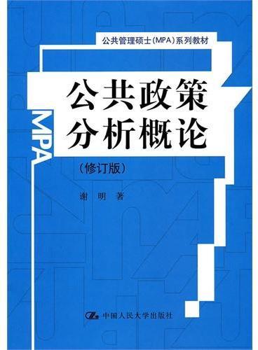 公共政策分析概论(修订版)(公共管理硕士(MPA)系列教材)