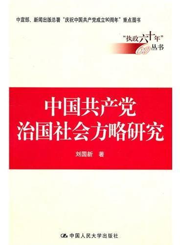 """中国共产党治国社会方略研究(中宣部、新闻出版总署""""庆祝中国共产党成立90周年""""重点图书)"""