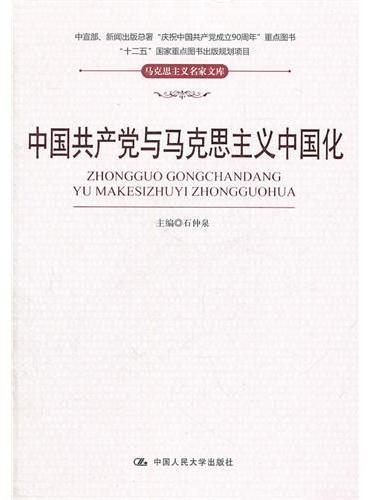 """中国共产党与马克思主义中国化(马克思主义名家文库;""""十二五""""国家重点图书出版规划项目)"""