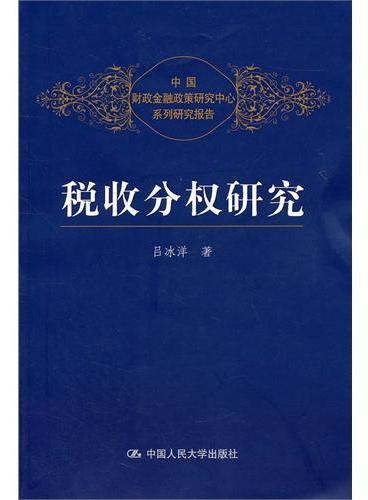 税收分权研究(中国财政金融政策研究中心系列研究报告)
