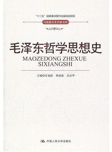 毛泽东哲学思想史(马克思主义名家文库)