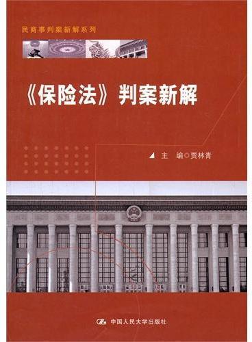 《保险法》判案新解(民商事判案新解系列)