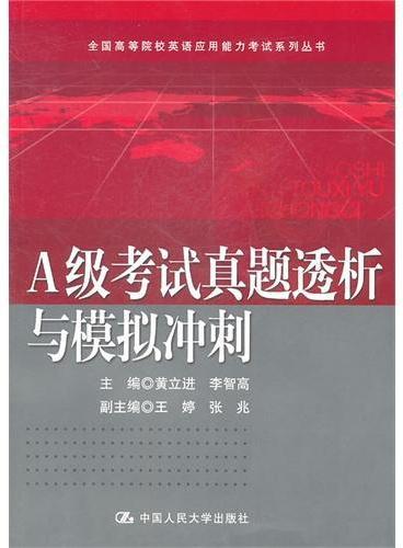 A级考试真题透析与模拟冲刺(全国高等院校英语应用能力考试系列丛书)附赠光盘