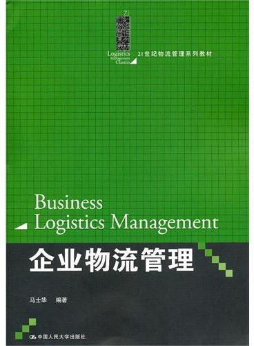 企业物流管理(21世纪物流管理系列教材)