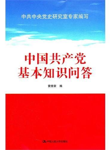 中国共产党基本知识问答
