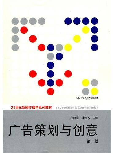 广告策划与创意(第二版)(21世纪新闻传播学系列教材)