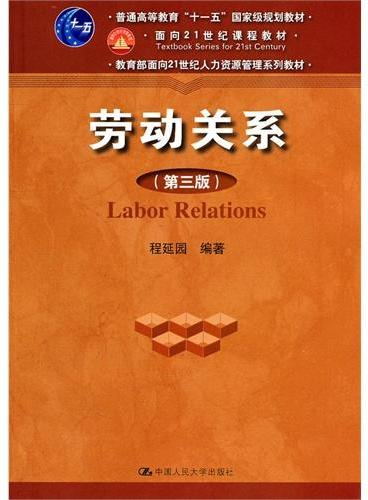"""劳动关系(第三版)(教育部面向21世纪人力资源管理系列教材;""""十一五""""国家级规划教材;面向21世纪课程教材)"""