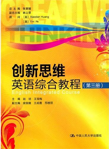 创新思维英语综合教程(第三册)(附赠光盘)