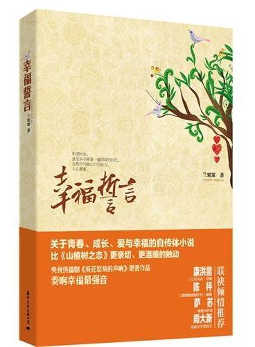 幸福誓言(比《山楂树之恋》更亲切、更温暖的小说 关于爱与幸福、青春和成长的自传体文本)