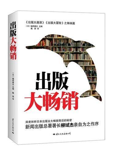出版大畅销(新闻出版总署署长柳斌杰作序推荐,深度剖析日本出版业大畅销背后的秘密)