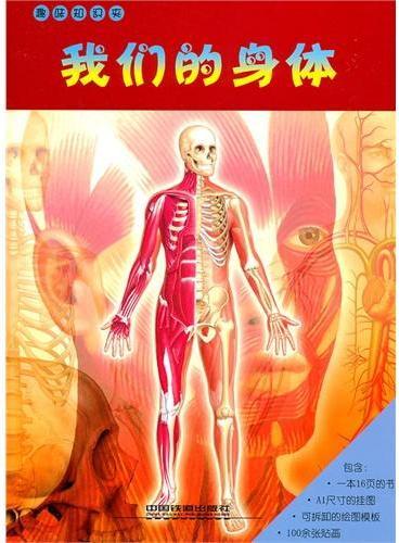趣味知识夹我们的身体
