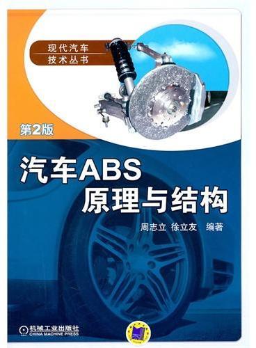 汽车ABS原理与结构(第2版)