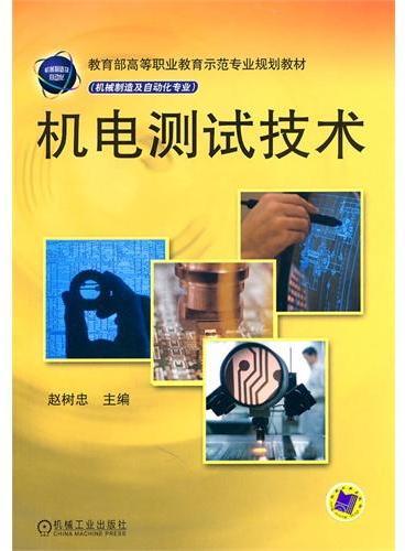 机电测试技术