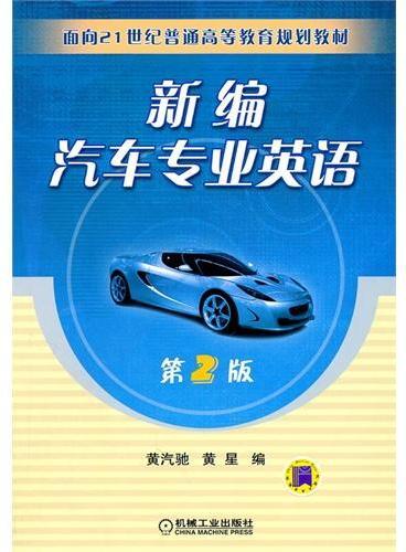 新编汽车专业英语(第2版)