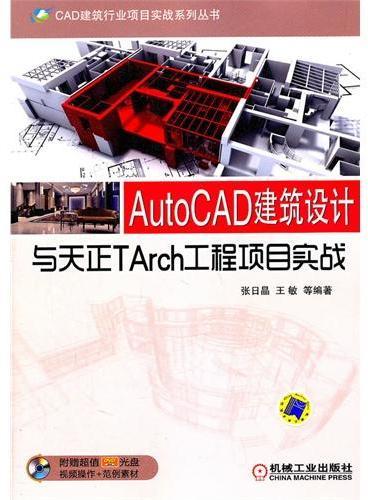 AutoCAD建筑设计与天正TArch工程项目实战(含1DVD)