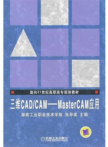 三维CAD/CAM——MasterCAM应用