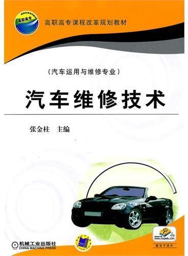 汽车维修技术(汽车运用与维修专业)