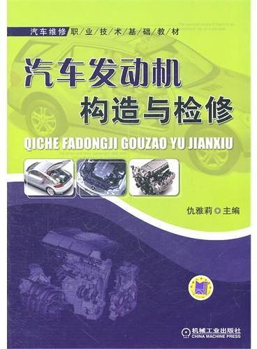 汽车发动机构造与检修
