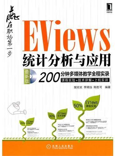 赢在职场第一步—EViews统计分析与应用.200分钟多媒体教学全程实录(最新版)(附光盘)