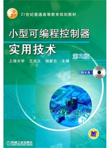 小型可编程控制器实用技术(第2版)(附光盘)
