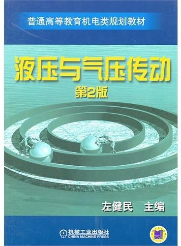 液压与气压传动(第2版)