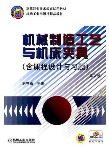 机械制造工艺与机床夹具(含课程设计与习题)(第2版)
