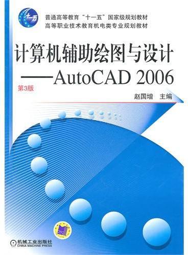 计算机辅助绘图与设计——AutoCAD2006(第3版)