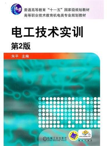 电工技术实训  第2版