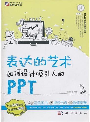 表达的艺术-如何设计吸引人的PPT(DVD)