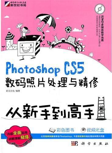 Photoshop CS5数码照片处理与精修从新手到高手(DVD)