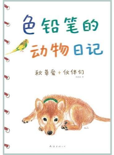 色铅笔的动物日记(风靡亚洲的秋草爱,让你爱上色铅笔、爱上画画、爱上艺术)