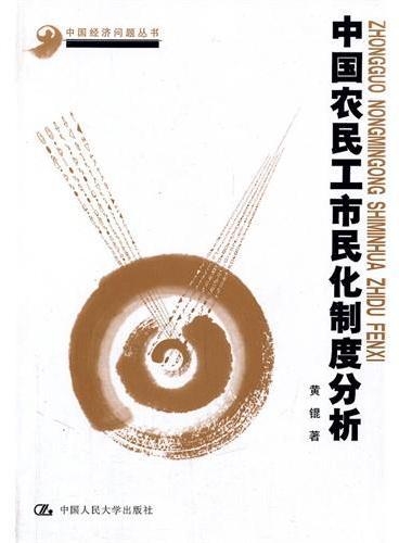中国农民工市民化制度分析(中国经济问题丛书)