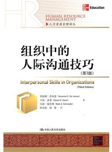 组织中的人际沟通技巧(第3版)(人力资源管理译丛)