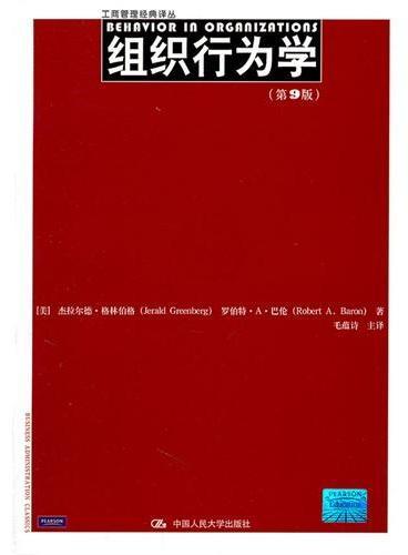 组织行为学(第9版)(工商管理经典译丛)