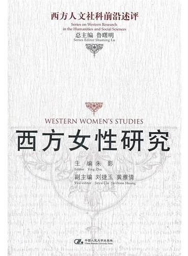 西方女性研究(西方人文社科前沿述评)
