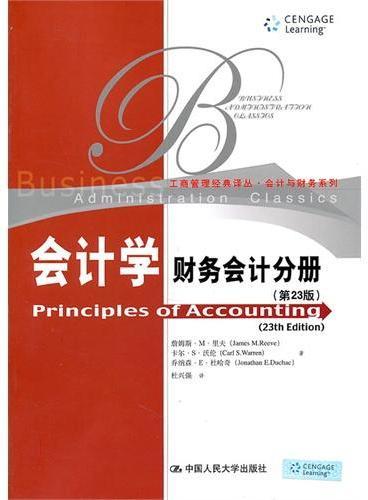 会计学(第23版):财务会计分册(工商管理经典译丛·会计与财务系列)