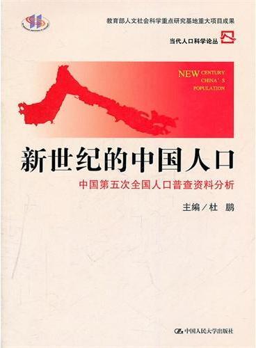 新世纪的中国人口——中国第五次全国人口普查资料分析(当代人口科学论丛)