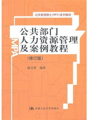 公共部门人力资源管理及案例教程(修订版)(公共管理硕士(MPA)系列教材)