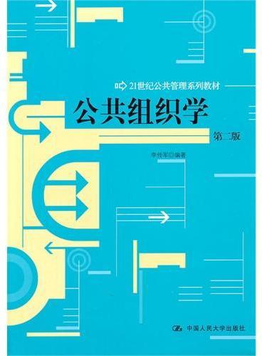 公共组织学(第二版)(21世纪公共管理系列教材)