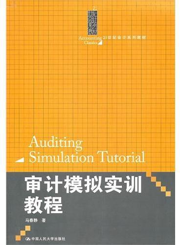 审计模拟实训教程(21世纪会计系列教材)(随书赠送试验用纸)